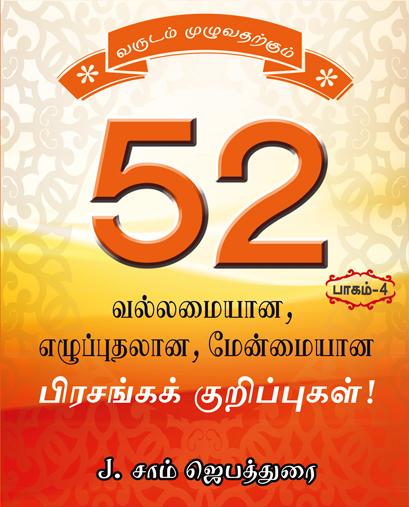 52 வல்லமையான பிரசங்கக் குறிப்புகள்! பாகம்-4