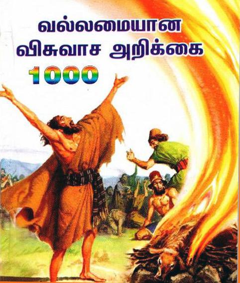 வல்லமையான விசுவாச அறிக்கை 1000