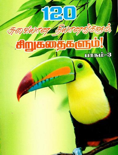 120 சுவையான தியானங்களும், சிறுகதைகளும் பாகம்-3